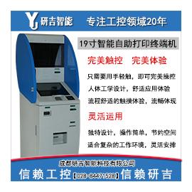 <b>19寸JG-BG02智能自助打印终端机 自助取票机 终端机</b>